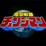 Esquadrão Relâmpago Changeman (Dengeki Sentai Chenjiman – 1985)