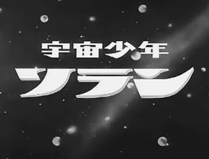 Zoran, O Garoto do Espaço (Uchū Shōnen Soran - 1965)